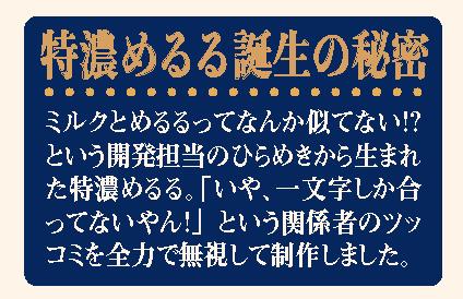 めるるさんの誕生日を記念して、商品名を変更!? UHA味覚糖が特別な特濃ミルクを制作!『特濃めるる8.2』 ~めるるさんの誕生日である2021年3月6日(土)より公開~ (1)