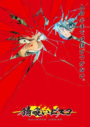 「このライトノベルがすごい!2019」で史上初のダブル1位を受賞した『錆喰いビスコ』がTVアニメ化決定!
