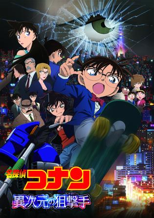金曜ロードSHOW!『名探偵コナン 異次元の狙撃手(スナイパー)』 (c)NTV