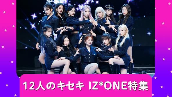デビューの瞬間から現在まで、IZ*ONEの華々しい活動を振り返ろう!「12人のキセキ IZ*ONE特集」  (1)  (C) CJ ENM Co., Ltd, All Rights Reserved.