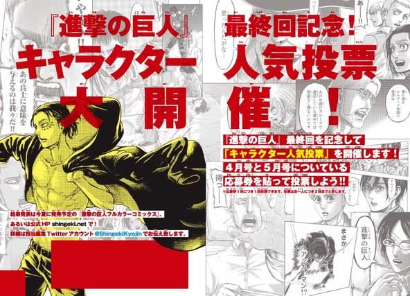 『進撃の巨人』、次号完結!最終回を記念してキャラクター人気投票、開催! (1)