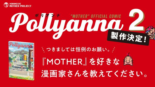 『MOTHER』トリビュートコミック 『Pollyanna2』製作決定!『MOTHER』を好きな漫画家さんをご存知ありませんか? (1)