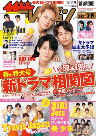表紙は3年ぶりのシングルをリリースするKAT-TUN! デビュー15周年を迎える3人が、ライブに懸ける思いを語る!! Travis JapanほかジャニーズJr.ホワイトデーSPグラビアも掲載! (1)