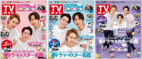 KAT-TUNが永久保存版3パターン表紙で「TVガイド」に登場! デビュー15周年&シングルリリースを記念し、メンバーそれぞれがセンターに (1)