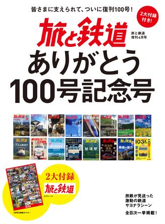 皆様のおかげで『旅と鉄道』は、ついに復刊100号! 『旅と鉄道』2021年増刊4月号は、「ありがとう100号記念号」 2大付録として全100号の表紙ポスターと、「旅と鉄道」のロゴシール付き (1)