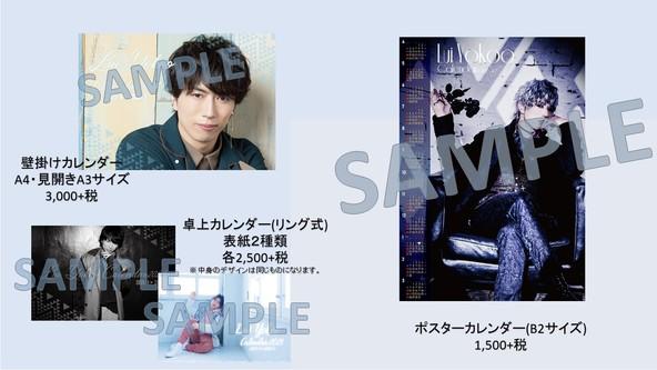 俳優・横尾瑠尉 2021 年 4 月はじまりのカレンダー発売決定!ファン待望のカレンダー発売を記念して、3 月 27 日(土) HMV&BOOKS SHIBUYAにてイベント開催いたします! (1)