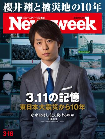 東日本大震災から10年。櫻井 翔(嵐/『news zero』キャスター)が自らつづる「なぜ被災地を取材し、伝え続けるのか」。ニューズウィーク日本版3/16号は好評発売中です。 (1)