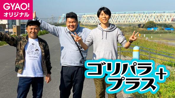 ゴリけん、パラシュート部隊の3人が出演する『ゴリパラプラス+』ゲストに解散を発表したザブングルがゲスト出演。 (1)