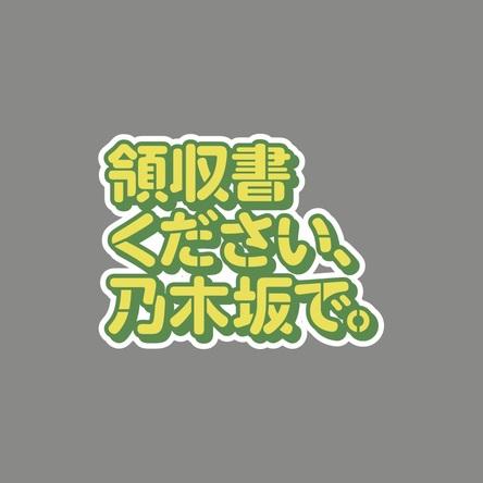 バーティカルシアターアプリ「smash.」、乃木坂46を起用した新たなバラエティシリーズ『領収書ください、乃木坂で』の制作・独占配信が決定! (1)