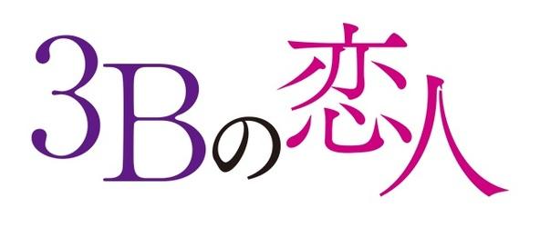 馬場ふみか主演・TVドラマ「3Bの恋人」DVD-BOX、7/2発売決定! (1)