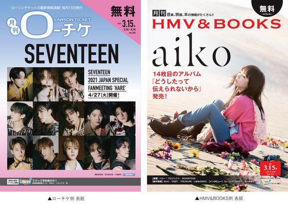 【本日発行】フリーペーパー『月刊ローチケ/月刊HMV&BOOKS』3月号の表紙・巻頭特集は「SEVENTEEN」&「aiko」が登場!