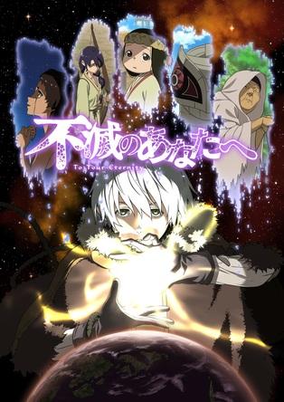 アニメ「不滅のあなたへ」最新の番組PVを解禁!宇多田ヒカルの主題歌「PINK BLOOD」の一部が初公開! (1)