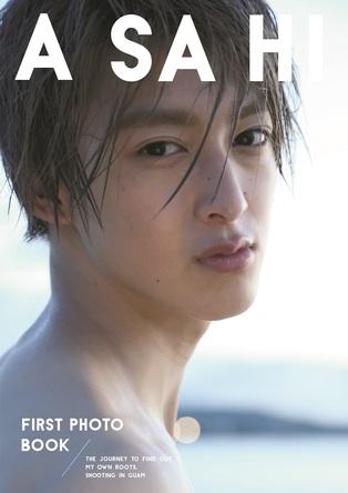 最注目の若手俳優・伊藤あさひの1st写真集「ASAHI」が電子版となってリリース! (1)