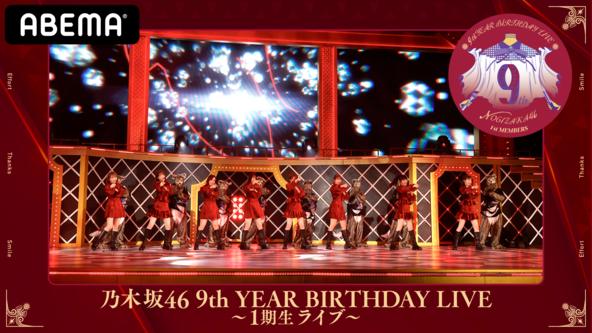 「ABEMA PPV ONLINE LIVE」にて、乃木坂46ライブ『乃木坂46 9th YEAR BIRTHDAY LIVE ~1期生・2期生ライブ~』を3月28日・29日16時30分より生配信 (1)