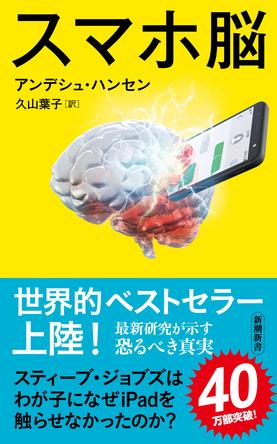 「世界一受けたい授業」でも話題!『スマホ脳』40万部突破の快進撃! (1)