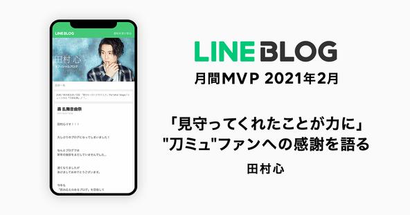 LINE BLOG、2月の月間MVPは、田村心さんが受賞!『ミュージカル「刀剣乱舞」壽 乱舞音曲祭』出演報告とファンやスタッフへの感謝を語る (1)