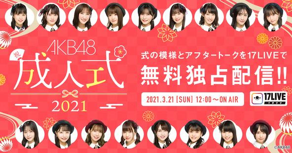 AKB48が2ヶ月遅れの成人式を開催!「2021年AKB48成人式」 新成人メンバー17名が振袖姿をお披露目 (1)