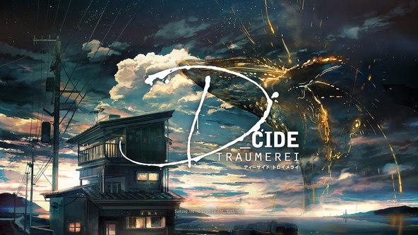 テーマソングは東京事変が担当!新メディアミックスプロジェクト「D_CIDE TRAUMEREI」が発表、今夏にはTVアニメも放送