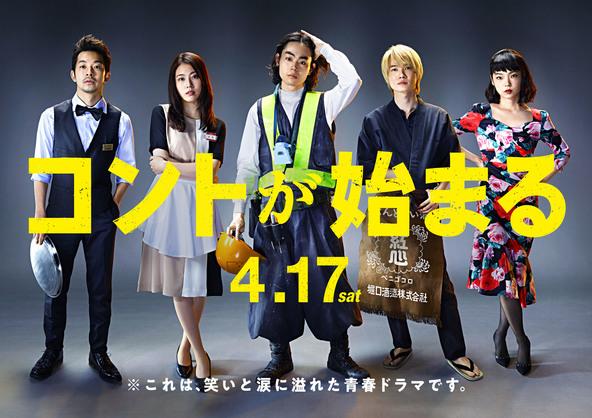 土曜ドラマ『コントが始まる』ポスター (c)NTV