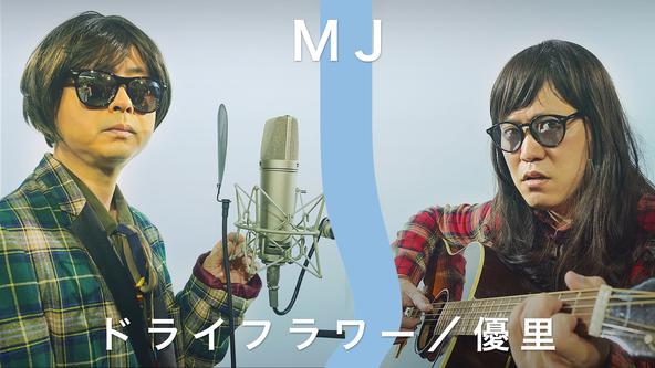 【ボーカル&ギターユニット】MJ(河本準一?×エハラマサヒロ?)全国津々浦々のスナックを渡り歩いてきた(?)2人がついにYouTube界に進出! (1)