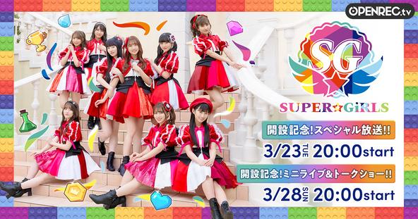 SUPER☆GiRLSのサブスクチャンネルがOPENRECで開設決定!「画面越しに私達からのパワーを受け取って(渡邉幸愛)」