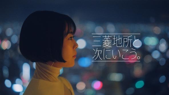新CM「三菱地所と次にいこう。」 シリーズ第1弾「協創」篇3月18日より公開!TOKYO TORCHに高畑充希さんが登場! (1)