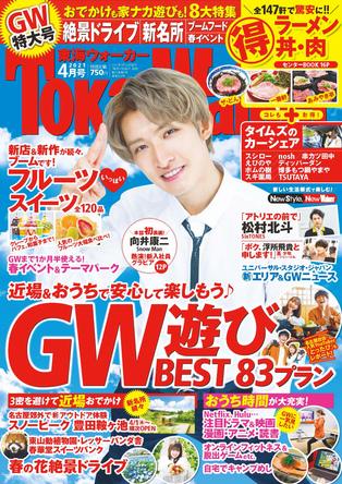 東海ウォーカー2021年4月号は、おでかけ&家ナカでたっぷり遊ぶGW特大号。 表紙&グラビアインタビューには、向井康二(Snow Man)が登場! (1)