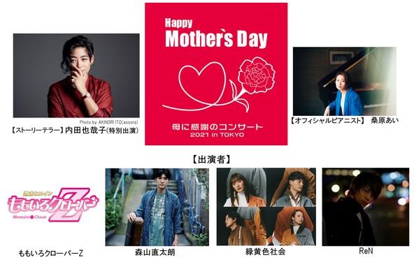 ももクロ、森山直太朗、緑黄色社会、ReNら4組が出演!「Happy Mother's Day!?母に感謝のコンサート2021 in TOKYO?」