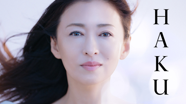 HAKUの新ミューズ松雪泰子さんが出演!新美白美容液の魅力を表現 HAKU新TVCM「美容医療か。美白美容液か。」 3月19日(金)放送開始 (1)