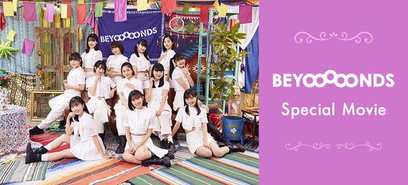 ハロー!プロジェクト「BEYOOOOONDS」の熱演をカラオケルームで堪能!ライブ映像&MVを収録したスペシャル映像を、JOYSOUNDの「みるハコ」で無料配信! (1)