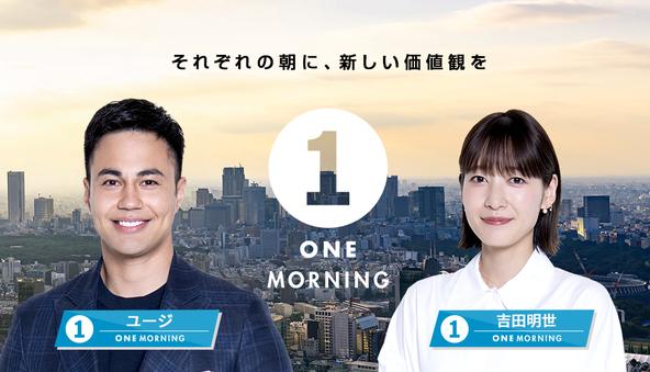 TOKYO FM朝のニュースワイド番組『ONE MORNING』が4月からリニューアル!ユージ、吉田明世が新パーソナリティに就任! (1)