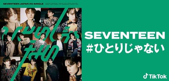 TikTokでSEVENTEENの新曲「#ひとりじゃない」キャンペーン開催!スぺシャルMVの制作も決定 (1)