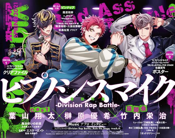 3月22日発売、オトメディアSPRING2021カバー&巻頭特集は『ヒプノシスマイク-Division Rap Battle-』! Wカバーは『ヘタリア World★Stars』! (1)