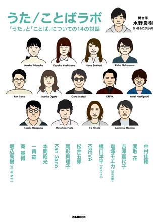 いきものがかり水野良樹が松井五郎・KREVA・ポルノ新藤晴一ら14人の表現者と語りあってきた対話シリーズが出版決定!
