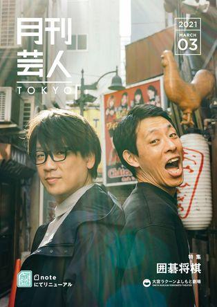 大宮セブンのメンバー、アメトーーク!でも話題!東京若手芸人が憧れる芸人「囲碁将棋」に大注目! (1)