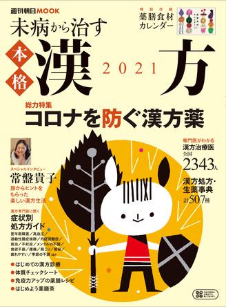 常盤貴子さんが漢方生活を語る 週刊朝日ムック『未病から治す本格漢方2021』発売! (1)