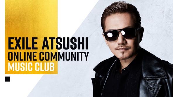 「EXILE ATSUSHI ONLINE COMMUNITY MUSIC CLUB」が6ヶ月間限定で「OPENREC.tv」にて開設決定!