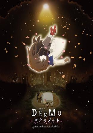 Anime Japan2021で解禁劇場版DEEMOに日向坂46の丹生明里が声優として参加決定!!映画正式タイトルも発表!! (1)