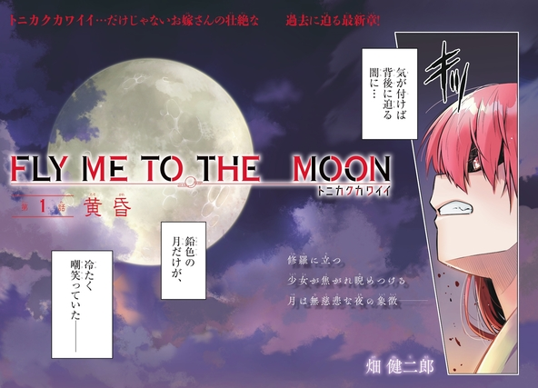 TVアニメも大反響だったラブコメ漫画『トニカクカワイイ』。新章が「週刊少年サンデー」18号よりスタート! (1)