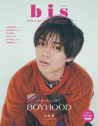 King & Prince・永瀬 廉が表紙に登場! 『bis』5月号増刊が4月1日(木)発売 (1)