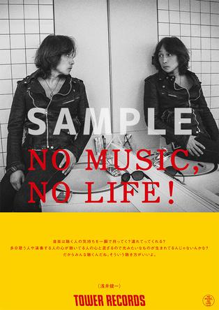 タワーレコード「NO MUSIC, NO LIFE.」ポスター意見広告シリーズに浅井健一が登場! (1)