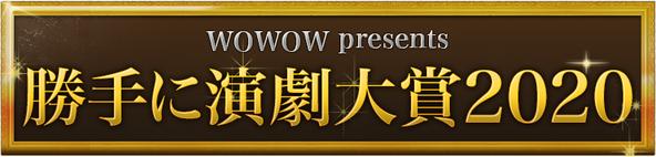 受賞結果発表! WOWOW presents~勝手に演劇大賞2020~  (1)