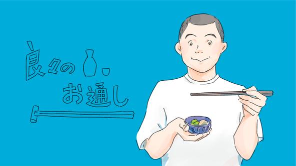 俳優・荒川良々がYouTuberデビュー!?お通しをテーマに、のんびり居酒屋、ひとり呑み。 (1)