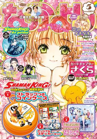 なかよし5月号ふろくは、『SHAMAN KING』ストラップつきコインケース&オリジナルステッカーセット&TREASUREスペシャルカレンダー!! (1)