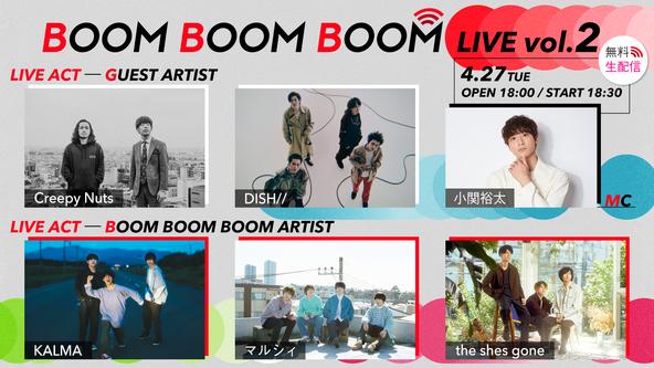 小関裕太がMCの無料配信イベント「BOOM BOOM BOOM LIVE vol.2」ライブアクトにCreepy Nuts、DISH//が出演決定!