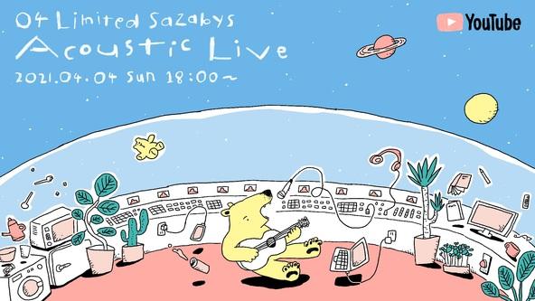 04 Limited Sazabys、04/04(日) #フォーリミの日 18時にプレミアムアコースティックライブをYouTube無料配信 (1)