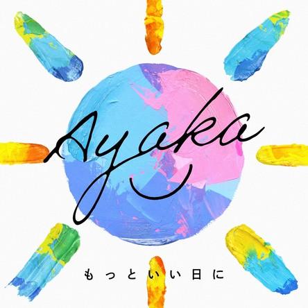 TikTok、絢香とコラボし「#もっといい日に」フォトモーション&チャレンジ実施! (1)