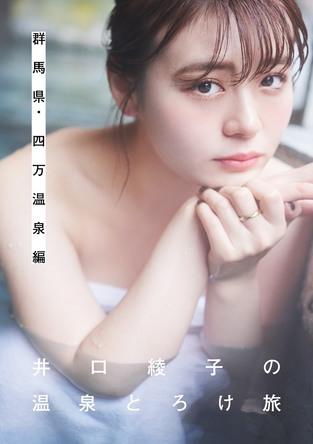 「井口綾子の温泉とろけ旅」フォトブック&DVD発売決定!! (1)