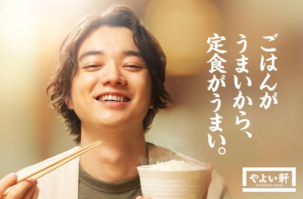 「やよい軒」ごはんがうまいから、定食がうまい。イメージキャラクターに俳優・染谷将太さんを起用 新CMは4月2日(金)公開! (1)