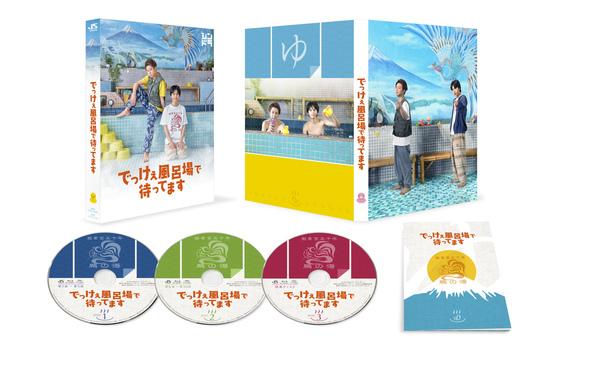 『でっけぇ風呂場で待ってます』Blu-ray BOX・DVD BOX (c)2021 日本テレビ/ジェイ・ストーム